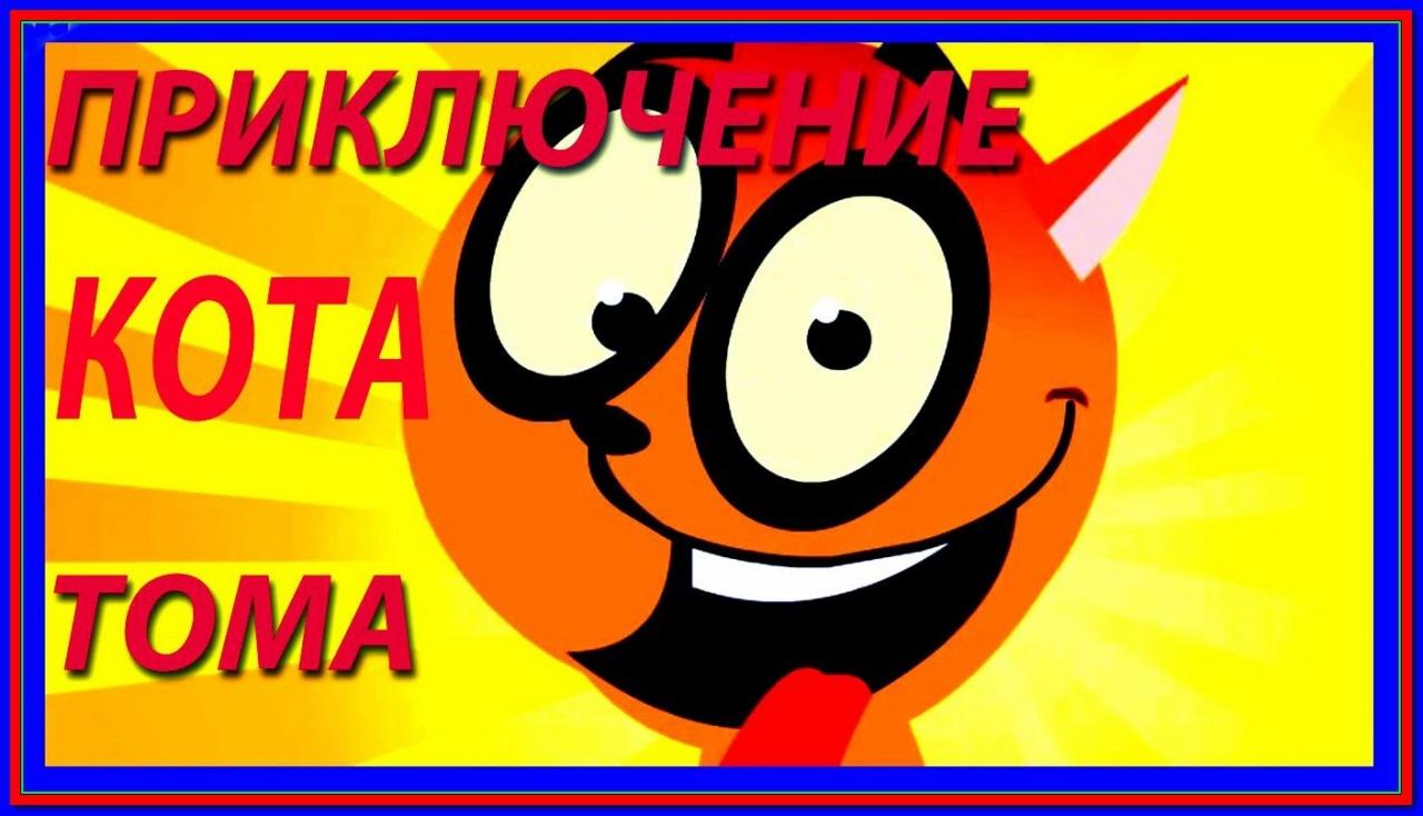 Мультфильмы онлайн Приключения Кота Тома Развивающие мультики